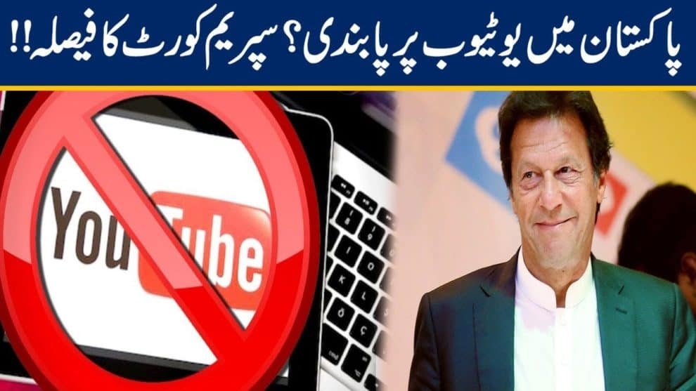 YouTube Ban In Pakistan, Supreme Court hints