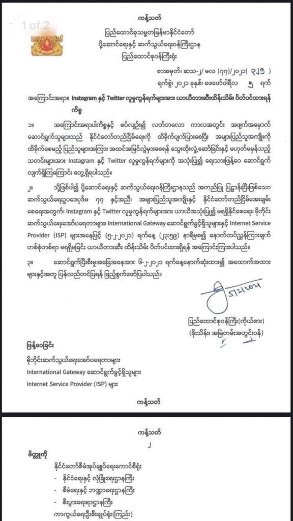 Myanmar Ban Twitter Instagram