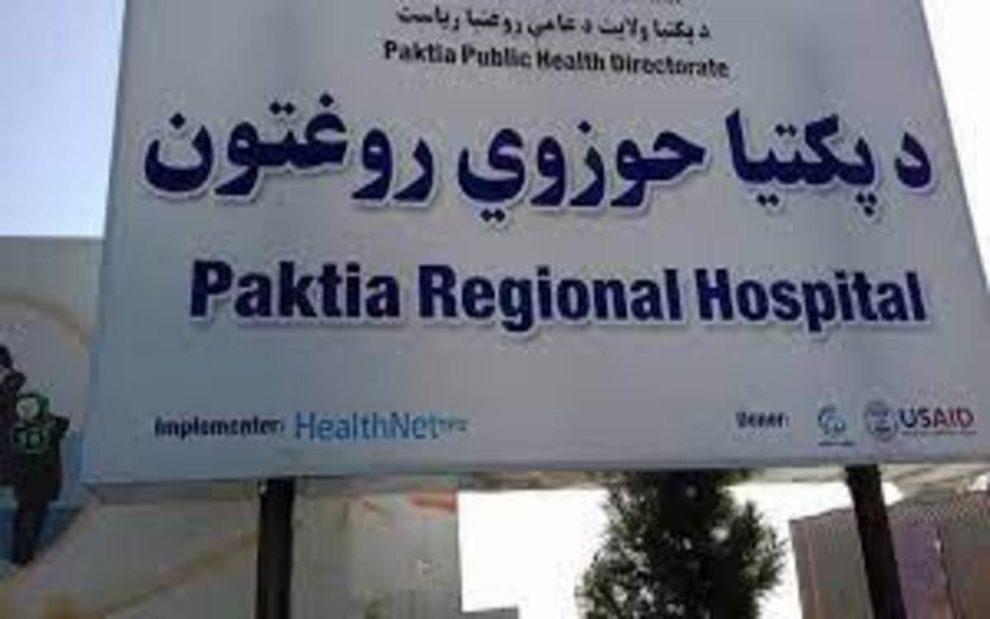 taliban banned vaccine paktia